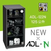 收藏家 ADL-122N 電子防潮箱 125公升 鋼製層板*3【保固5年】