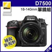 Nikon D7500 18-140mm KIT 單鏡組 公司貨 支援4K 分期0利率 免運  登錄送完全解析+防丟小幫手至6/30