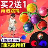 兒童跳跳球炫舞閃光旋轉跳跳環圈單腳跳小孩甩腳球成人健身蹦蹦球   color shop