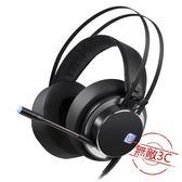 雙十二返場促銷電腦游戲耳機7.1聲道頭戴式耳麥重低音帶麥克風話筒網吧【限量85折】