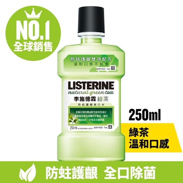 李施德霖天然綠茶防蛀護齦雙效配方漱口水 250ml