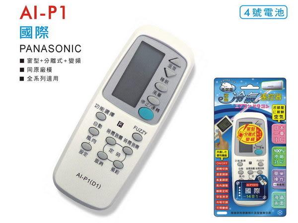 。現貨。北極熊 國際專用冷氣遙控器 AI-P1 (變頻系列)。免運費。