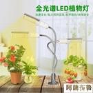 植物燈 陽臺盆景綠植花卉全譜太陽光USB循環定時夾子LED植物生長補光燈 雙12