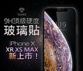 當日出貨 保護貼 iPhone XS iX 蘋果XS iPhoneXS 9H 鋼化玻璃膜 前保護貼 玻璃貼 手機貼