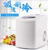 製冰機15kg家用小型圓冰機商用迷你全自動奶茶店冰塊制作機 DN12079【旅行者】TW