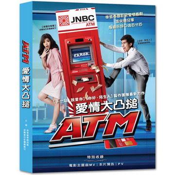 ATM愛情大凸搥 DVD ATM 泰國搖滾巨星 Joke  泰國全智賢 波麗雀亞彭檀娜妮可 (音樂影片購)