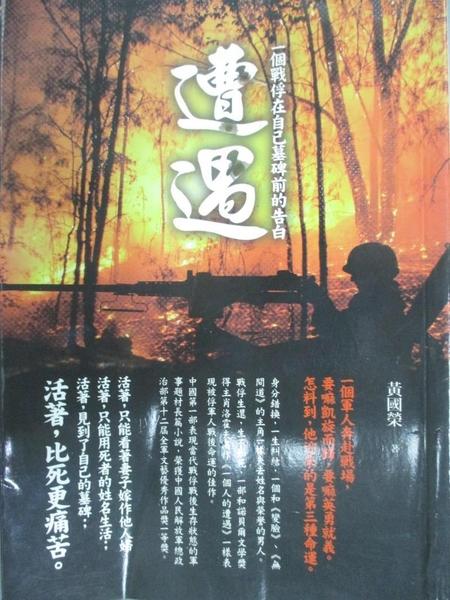 【書寶二手書T8/一般小說_LDU】遭遇-一個戰俘在自己墓碑前的告白_黃國榮