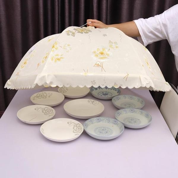 食物罩 餐桌飯菜罩防蒼蠅遮菜防塵罩可折疊全布蓋菜罩飯桌蚊帳傘大號圓形 - 古梵希