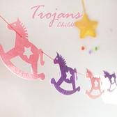 木馬拉條場地布置兒童房活動生日聚會布置用品露營裝飾兒童派對橘魔法Baby magic  PARTY