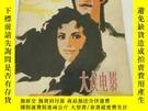 二手書博民逛書店罕見大眾電影1962年(2)Y191568 出版1962