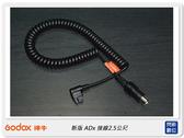 【免運費】GODOX 神牛 新版~PB820/PB960 快速電瓶閃光燈 AD180/360 接線2.5公尺 ADxV2