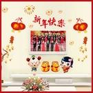 創意壁貼-新年快樂 AY9210-525【AF01013-525】 99愛買小舖
