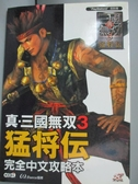 【書寶二手書T5/電玩攻略_JLM】真三國無雙3_猛將傳完全中文攻略本