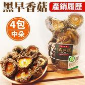 新社-『森沐菇』產銷履歷黑早香菇·厚實中朵4包(免運宅配)