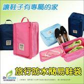 旅行防水簡易鞋袋摺疊鞋盒行李箱整理袋鞋子收納袋出國旅行 LaoMeDea