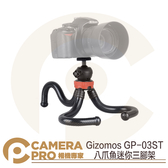 ◎相機專家◎ Gizomos GP-03ST 桌上型章魚三腳架 迷你八爪魚 軟管腳架 承重3kg 公司貨