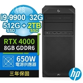 【南紡購物中心】HP C246 商用工作站 i9-9900/32G/512G PCIe+2TB PCIe/RTX4000/Win10專業版/三年保固
