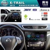 【JHY】2015~19年NISSAN X-TRAIL 專用10吋螢幕A23安卓機*雙聲控+藍芽+導航+安卓※原廠環景可以用