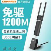 無線網路卡USB無線網卡wifi接收器免網線