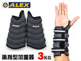 ALEX 連指型加重器3KG-灰(健身 重量訓練 有氧≡排汗專家≡