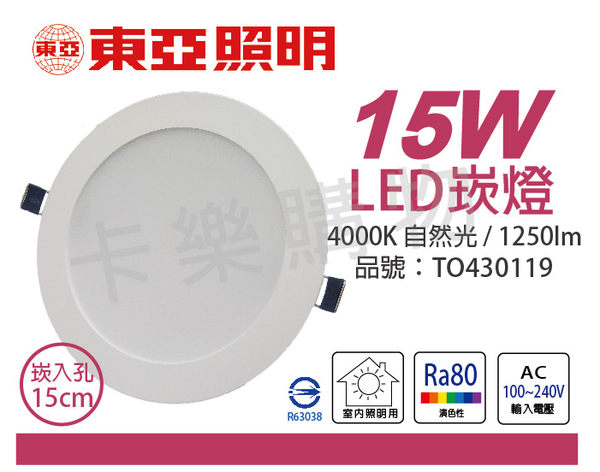 TOA東亞 LDL152-15AAW LED 15W 4000K 自然光 全電壓 15cm 崁燈  TO430119