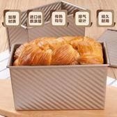 吐司模具吐司盒烤盤烘焙工具家用450g【3C玩家】