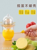 打蛋器 創意手動打蛋器家用寶寶兒童輔食神器廚房蛋清分離器甩蛋器扯蛋器 米家