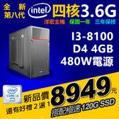 【8949元】全新INTEL第八代I3-8100四核3.6G極速SSD可升I5 I7六核八核到府收送保固可刷卡分期
