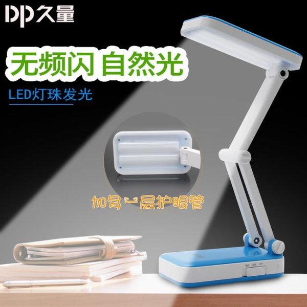 檯燈 久量LED充電檯燈折疊夾子護眼兒童小檯燈書桌大學生宿舍床頭學習 可可鞋櫃