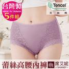 蕾絲高腰褲,天絲棉質纖維,MIT台灣製 隨機出貨