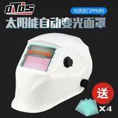 自動變光電焊面罩 氬弧焊燒焊面具眼鏡 焊工電焊帽焊接 防紫外線 小明同學