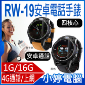 【免運+3期零利率】全新 RW-19 安卓電話手錶 4G Lte 四核心 運動檢測 雙鏡頭 1G/16G