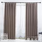 【訂製】客製化 窗簾 摩卡可可 寬271~300 高261~300cm 台灣製 單片 可水洗 厚底窗簾
