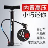 感恩聖誕 高壓氣管子自行車打氣筒迷你便攜式家用山地電動摩托車籃球充氣筒