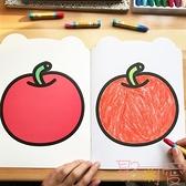 畫畫書幼兒園涂鴉填色本涂色繪本兒童涂色本【聚可愛】