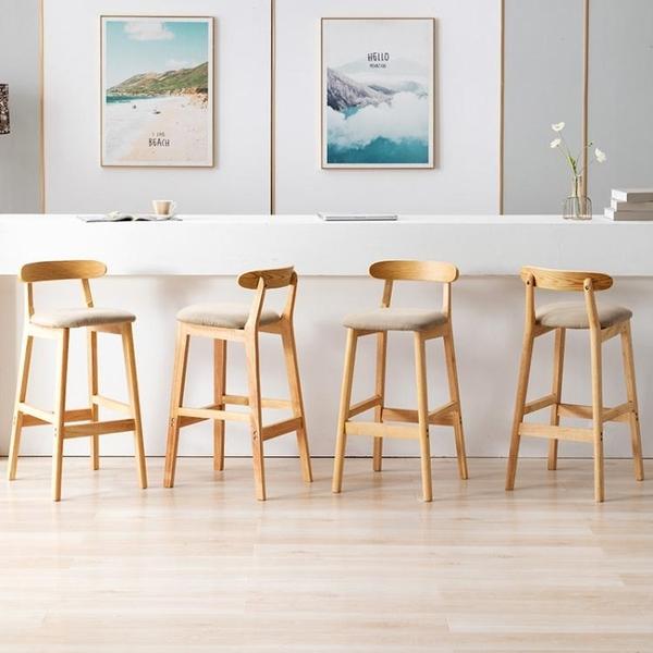 實木吧台椅現代簡約家用靠背吧凳酒吧椅高腳凳北歐奶茶店前台椅子 青木鋪子
