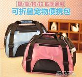 寵物包狗背包貓包寵物狗狗外出包便攜包泰迪狗包袋旅行包狗狗用品QM 依凡卡時尚