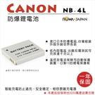 ROWA 樂華 FOR CANON NB-4L NB4L 電池 外銷日本 原廠充電器可用 全新 保固一年 SD630 SD750 SD1000