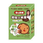 【買1送1】寵兒餅舖 幼兒米菓-葡萄 40g【佳兒園婦幼館】