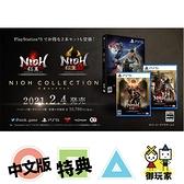 預購 PS5 仁王Collection 收藏輯 中文版 2021-02-04發售