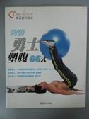 【書寶二手書T6/體育_NHU】勁腹勇士塑腹66式_張舜育/鄧