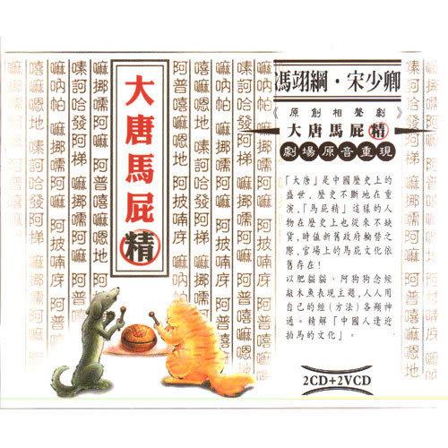 相聲瓦舍 大唐馬屁精 雙CD附雙VCD (購潮8)