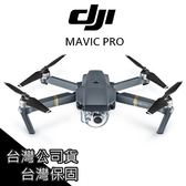 免運 DJI MAVIC PRO 空拍機 無人機 單機版 台灣公司貨 保固 AIR SPARK【PRO001】