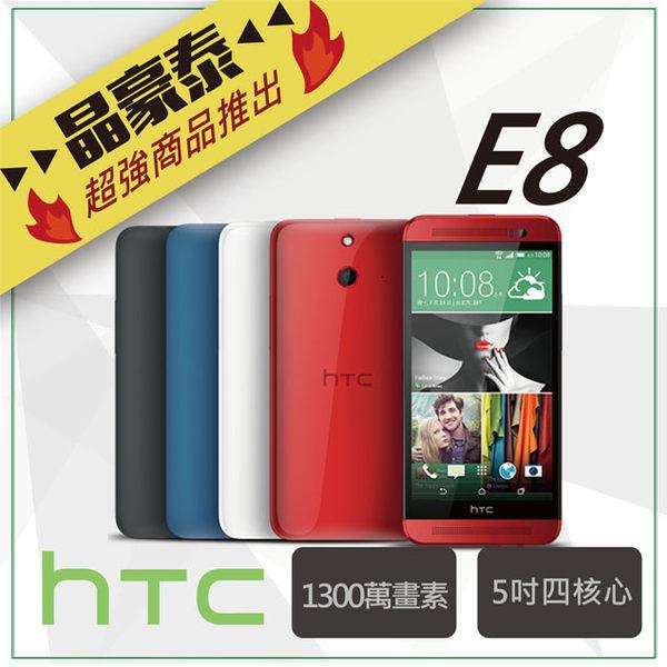 高雄 晶豪泰 現貨 可分期 五月天 HTC ONE E8 5吋 四核心 4G LTE 四核心 時尚美型 智慧機 紅色
