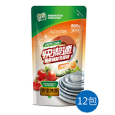 【快潔適】蔬果碗盤洗潔精補充包800gX12包
