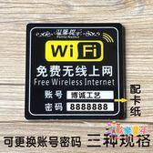 WIFI貼紙 壓克力WIFI密碼提示牌貼牆 免費無線網標識牌創意貼紙指示牌標牌 1色
