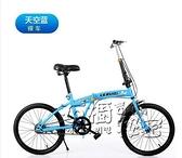 摺疊自行車成年變速碟剎減震超輕便攜小型迷你男女式學生單車 雙十二全館免運