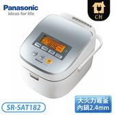 [Panasonic 國際牌]10人份 IH蒸氣式微電腦電子鍋 SR-SAT182