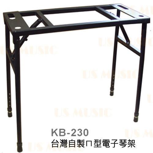 【非凡樂器】YHY鍵盤 / 樂器ㄇ型架 電子琴架 KB-230