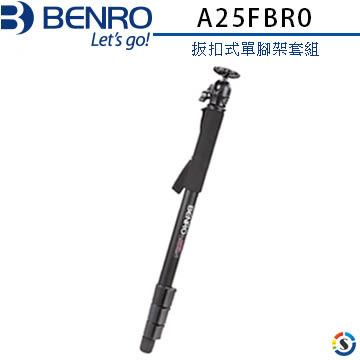 ★百諾展示中心★BENRO扳扣式單腳架A25FBR0